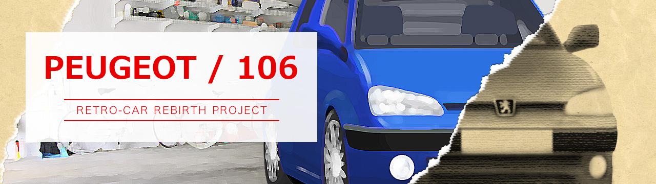 PEUGEOT / 106